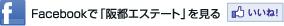 Facebookで「阪都エステート」を見る