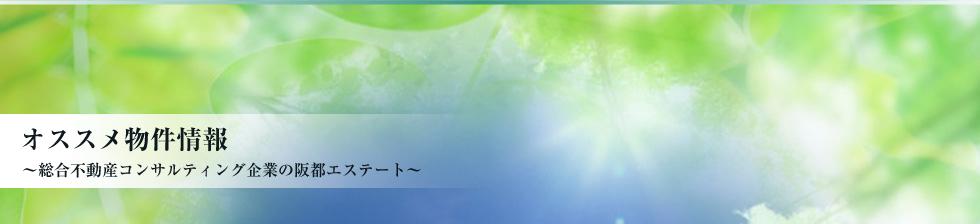 大阪府、兵庫県、北摂、阪神地域の総合不動産コンサルティング企業 阪都エステート株式会社