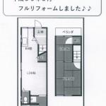 北条町2丁目貸家【フルリフォーム】