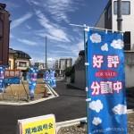 上野西 建築条件付宅地 6区画